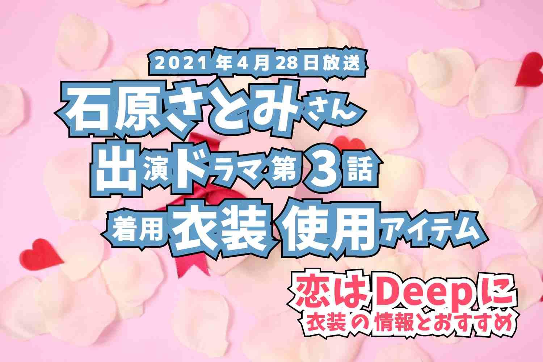 恋はDeepに 石原さとみさん ドラマ 衣装 2021年4月28日放送