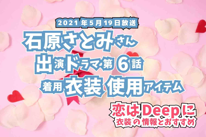 恋はDeepに 石原さとみさん ドラマ 衣装 2021年5月19日放送