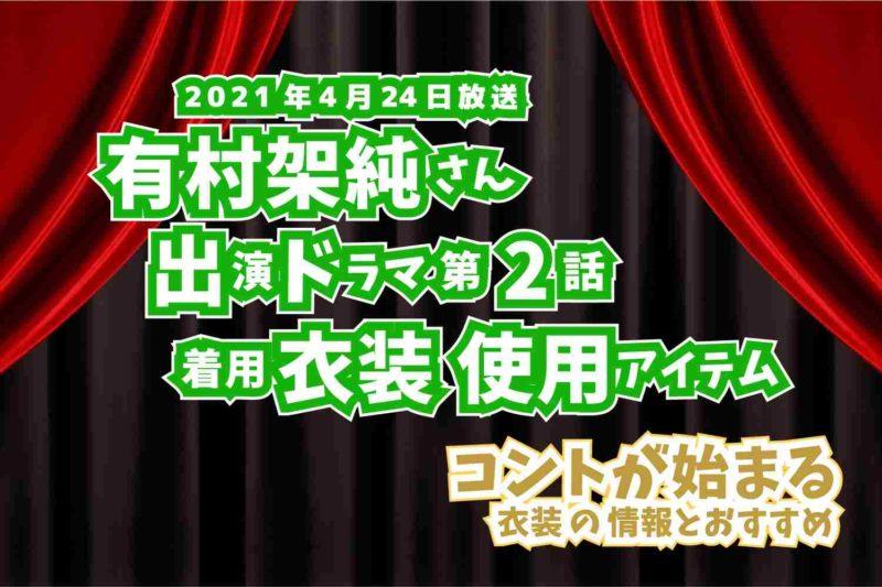 コントが始まる 有村架純さん ドラマ 衣装 2021年4月24日放送