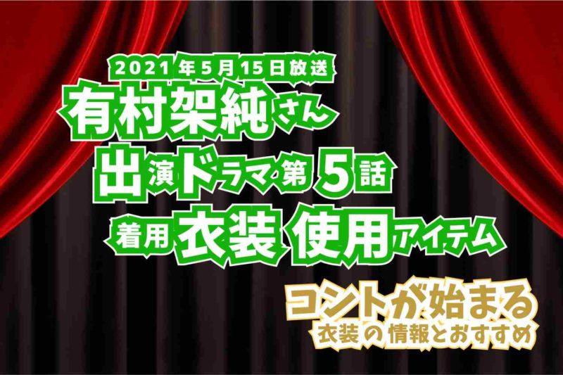コントが始まる 有村架純さん ドラマ 衣装 2021年5月15日放送
