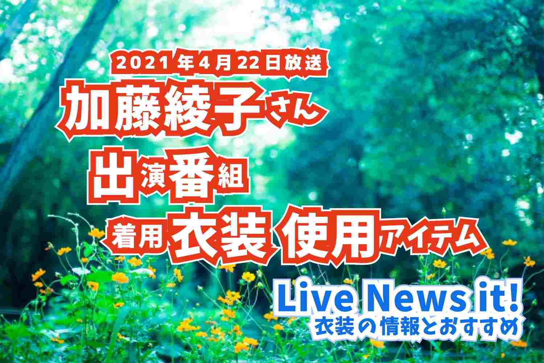 Live News it! 加藤綾子さん 衣装 2021年4月22日放送