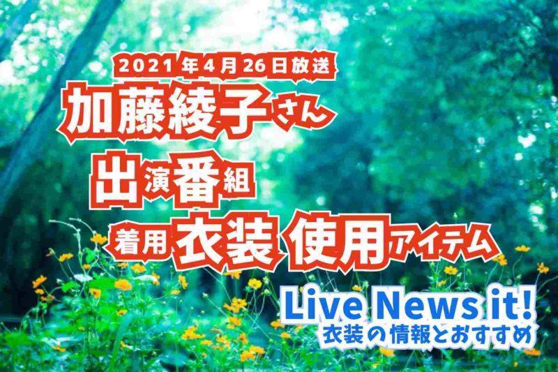 Live News it! 加藤綾子さん 衣装 2021年4月26日放送