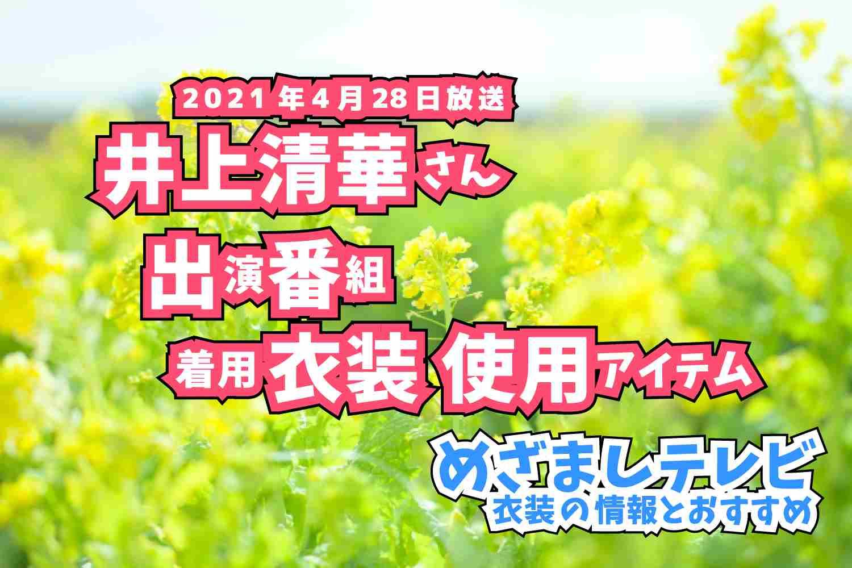 めざましテレビ 井上清華さん 衣装 2021年4月28日放送