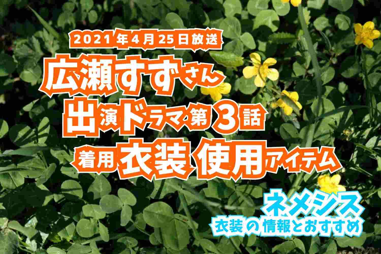 ネメシス 広瀬すずさん ドラマ 衣装 2021年4月25日放送