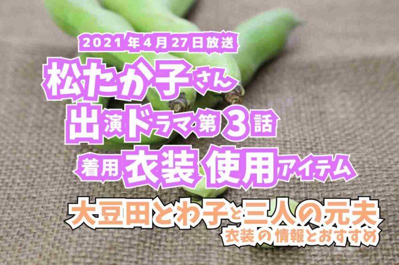 大豆田とわ子と三人の元夫 松たか子さん ドラマ 衣装 2021年4月27日放送