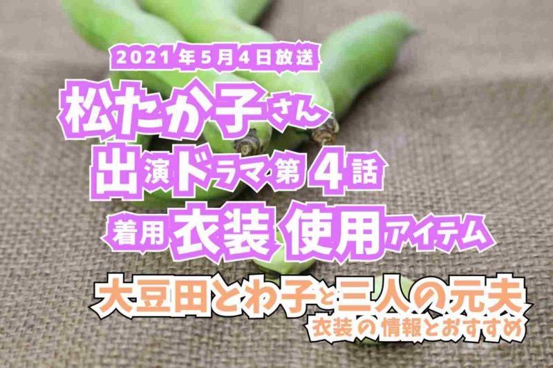 大豆田とわ子と三人の元夫 松たか子さん ドラマ 衣装 2021年5月4日放送