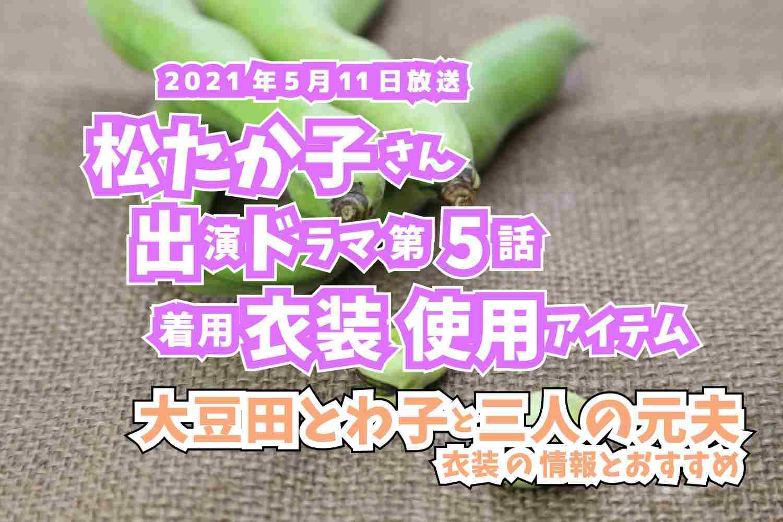 大豆田とわ子と三人の元夫 松たか子さん ドラマ 衣装 2021年5月11日放送