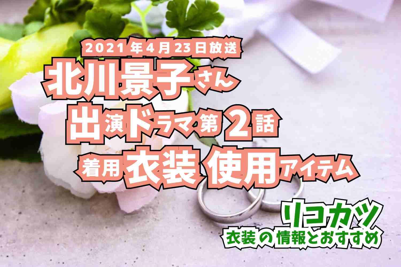 リコカツ 北川景子さん ドラマ 衣装 2021年4月23日放送