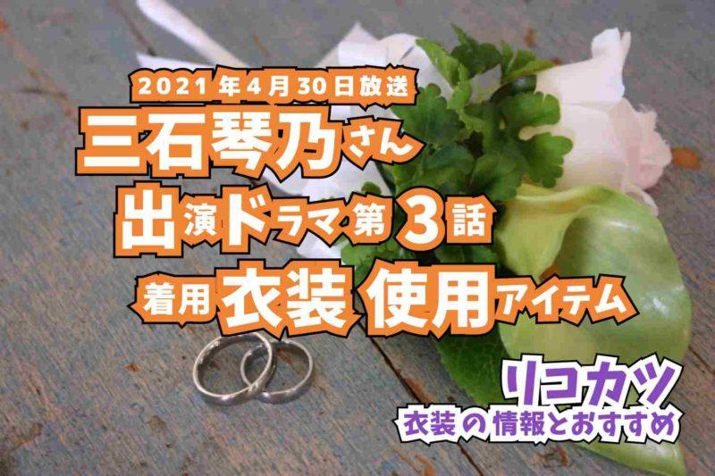 リコカツ 三石琴乃さん ドラマ 衣装 2021年4月30日放送