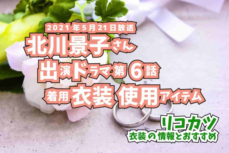 リコカツ 北川景子さん ドラマ 衣装 2021年5月21日放送