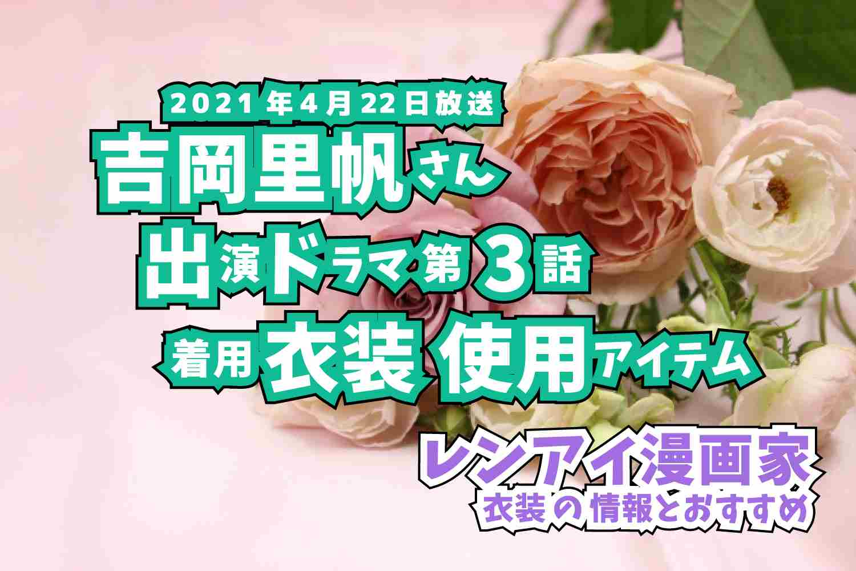 レンアイ漫画家 吉岡里帆さん ドラマ 衣装 2021年4月22日放送
