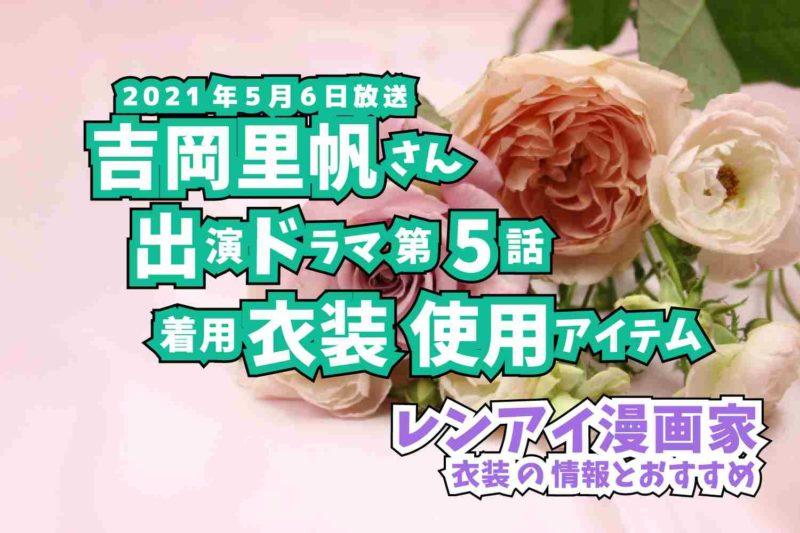 レンアイ漫画家 吉岡里帆さん ドラマ 衣装 2021年5月6日放送