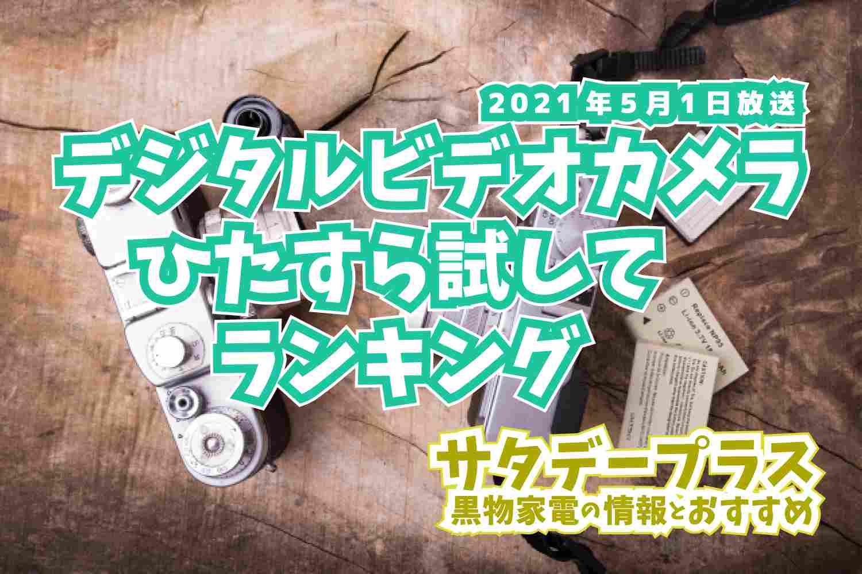 サタデープラス ひたすら試してランキング デジタルビデオカメラ 2021年5月1日放送