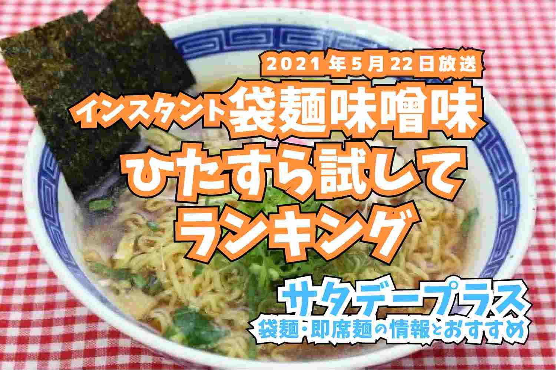 サタデープラス ひたすら試してランキング インスタント袋麺 2021年5月22日放送