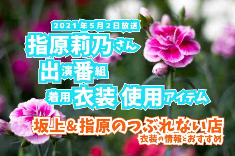 坂上&指原のつぶれない店 指原莉乃さん 番組 衣装 2021年5月2日放送
