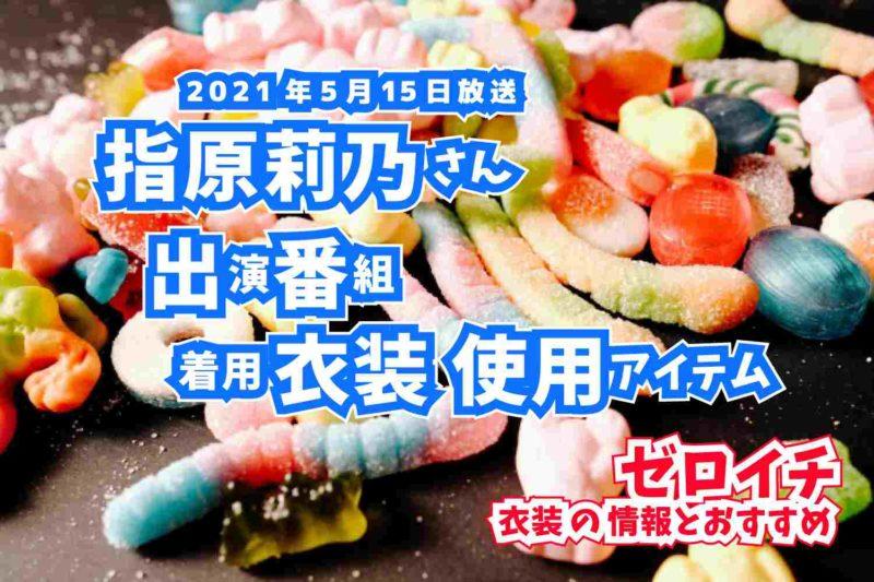 ゼロイチ 指原莉乃さん 番組 衣装 2021年5月15日放送