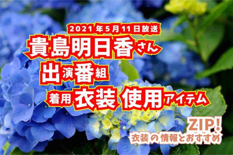 ZIP! 貴島明日香さん 番組 衣装 2021年5月11日放送