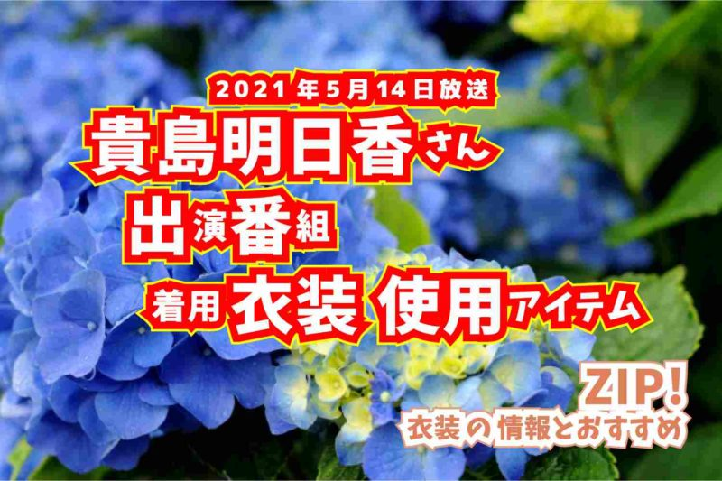 ZIP! 貴島明日香さん 番組 衣装 2021年5月14日放送