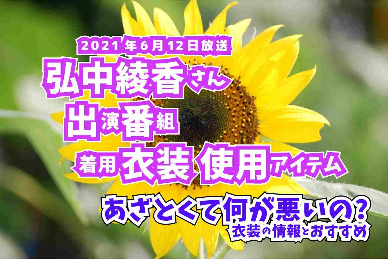 あざとくて何が悪いの? 弘中綾香さん 番組 衣装 2021年6月12日放送