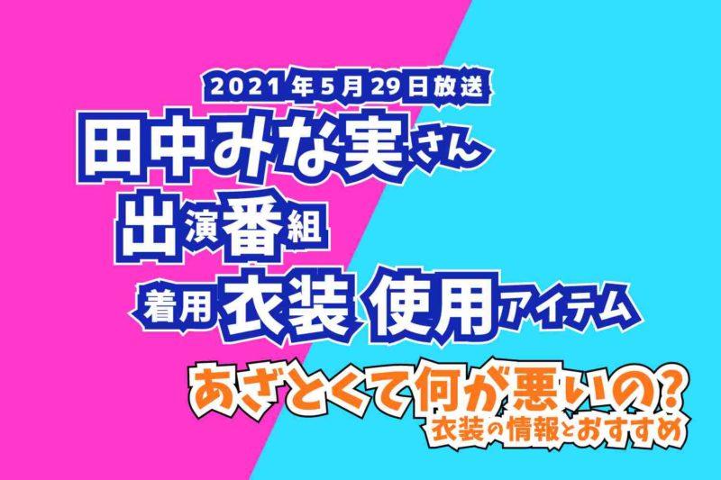 あざとくて何が悪いの? 田中みな実さん 番組 衣装 2021年5月29日放送