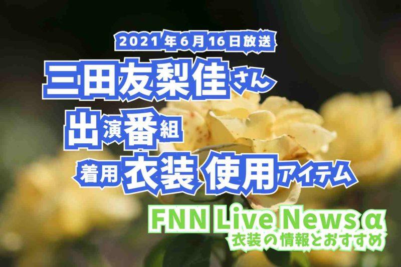 FNN Live News α 三田友梨佳さん 衣装 2021年6月16日放送