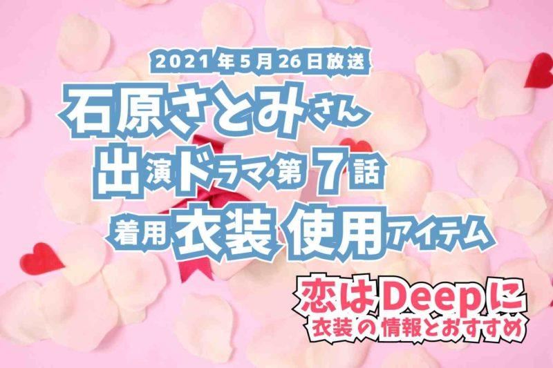 恋はDeepに 石原さとみさん ドラマ 衣装 2021年5月26日放送
