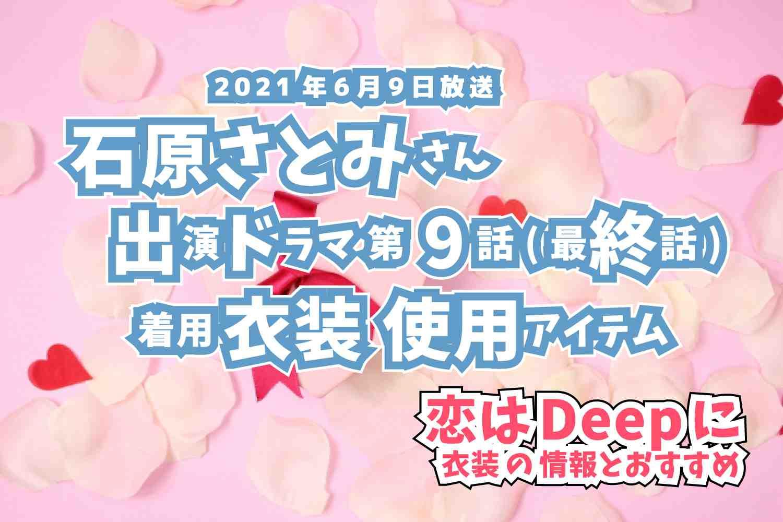 恋はDeepに 石原さとみさん ドラマ 衣装 2021年6月9日放送