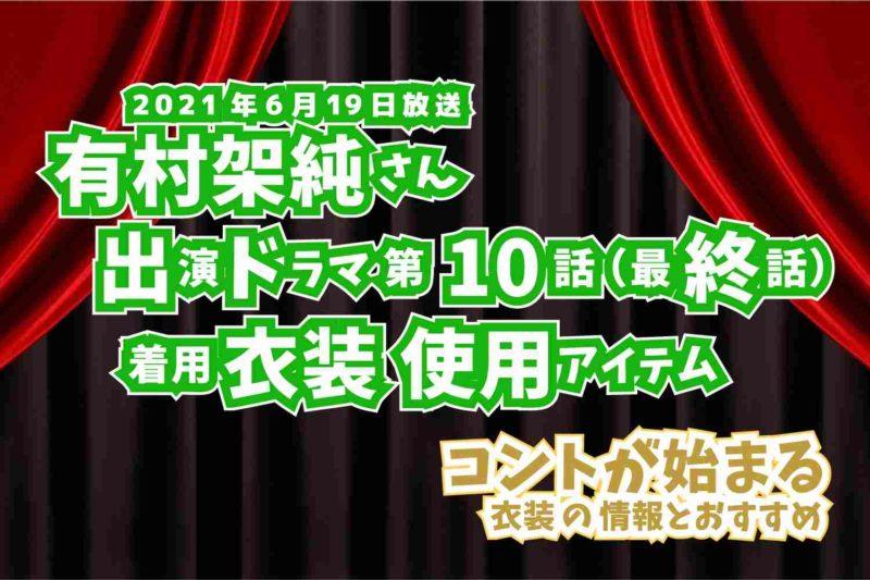 コントが始まる 有村架純さん ドラマ 衣装 2021年6月19日放送