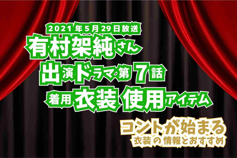 コントが始まる 有村架純さん ドラマ 衣装 2021年5月29日放送