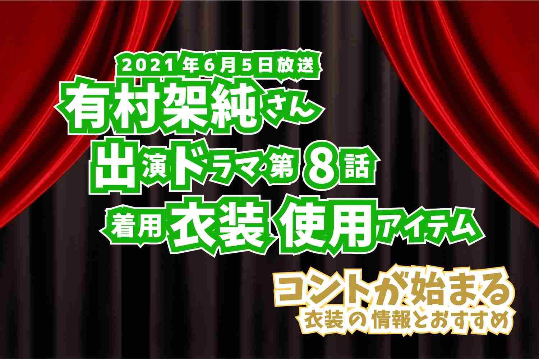 コントが始まる 有村架純さん ドラマ 衣装 2021年6月5日放送