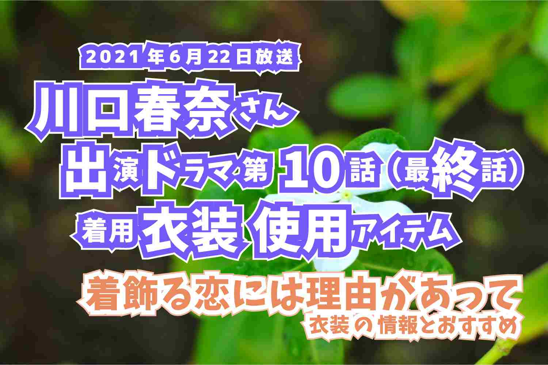 着飾る恋には理由があって 川口春奈さん ドラマ 衣装 2021年6月22日放送