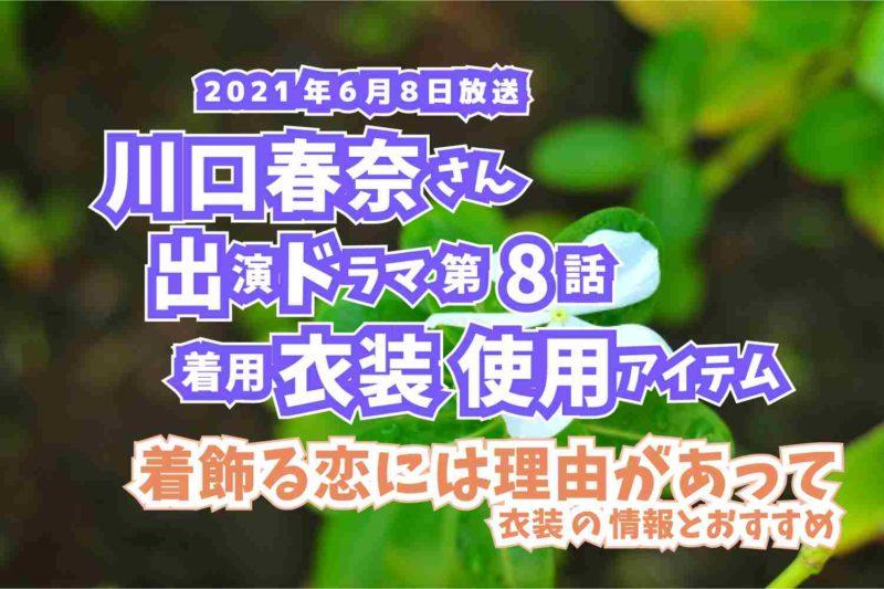 着飾る恋には理由があって 川口春奈さん ドラマ 衣装 2021年6月8日放送