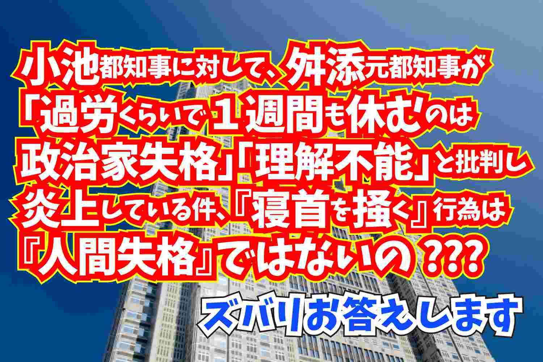 ズバリお答えします お悩み解決 小池東京都知事に対する舛添元東京都知事の批判の件