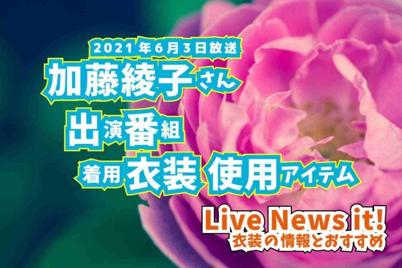 Live News it! 加藤綾子さん 衣装 2021年6月3日放送