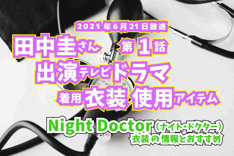 Night Doctor 田中圭さん ドラマ 衣装 2021年6月21日放送