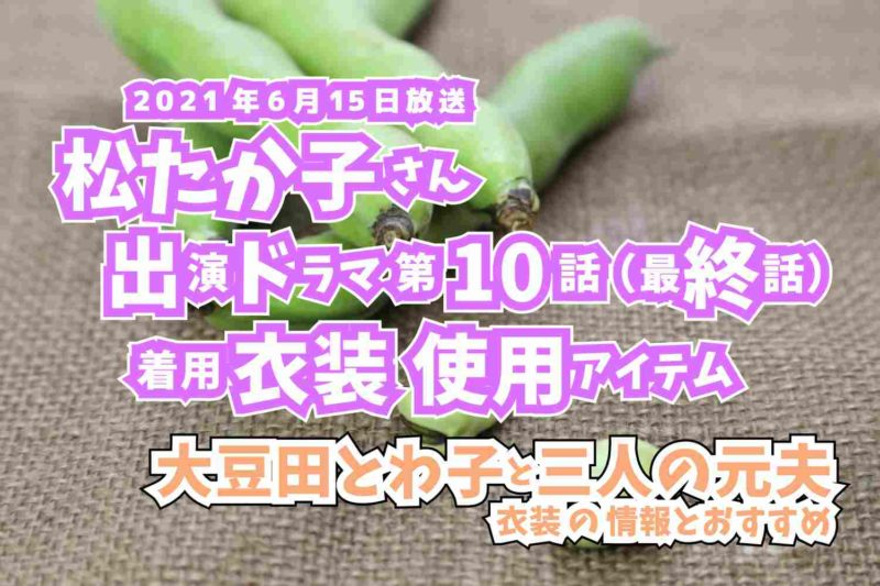 大豆田とわ子と三人の元夫 松たか子さん ドラマ 衣装 2021年6月15日放送
