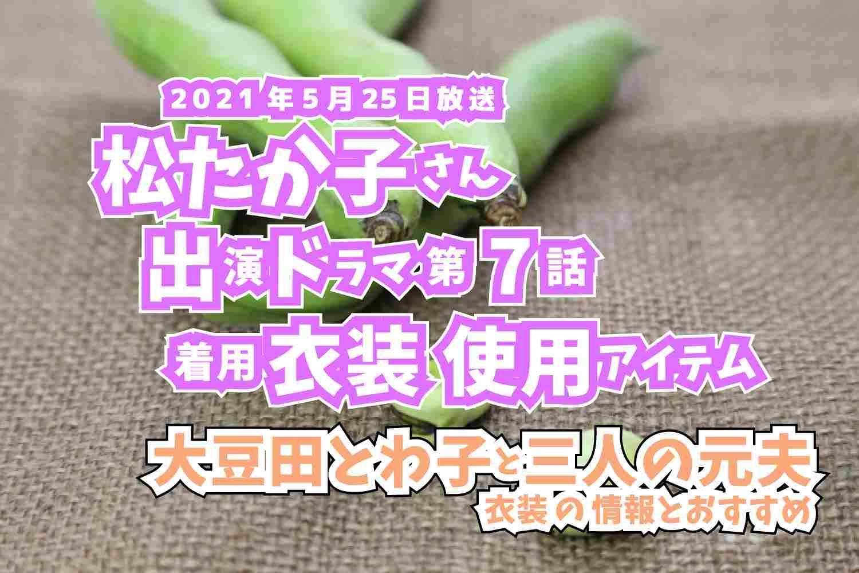 大豆田とわ子と三人の元夫 松たか子さん ドラマ 衣装 2021年5月25日放送