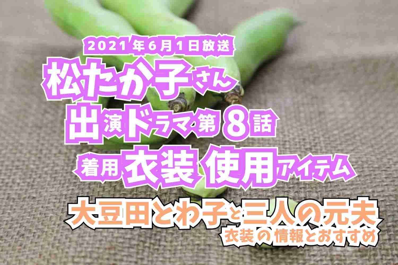大豆田とわ子と三人の元夫 松たか子さん ドラマ 衣装 2021年6月1日放送