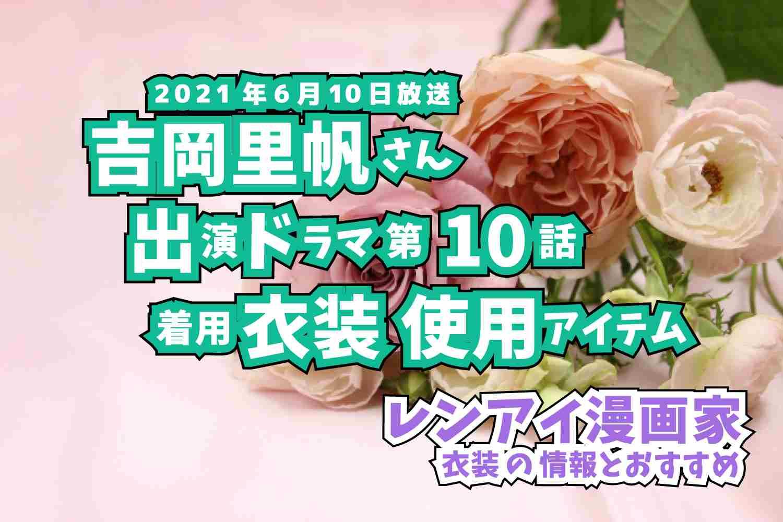 レンアイ漫画家 吉岡里帆さん ドラマ 衣装 2021年6月10日放送