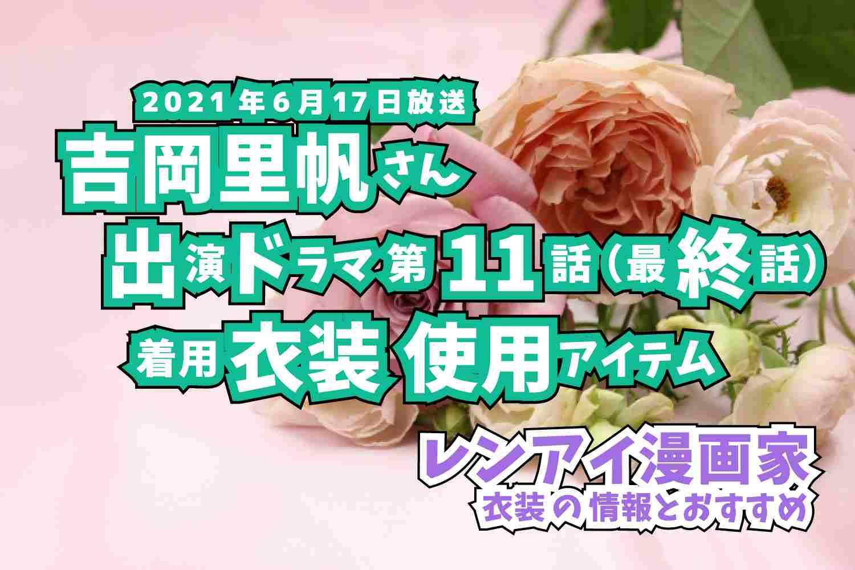 レンアイ漫画家 吉岡里帆さん ドラマ 衣装 2021年6月17日放送