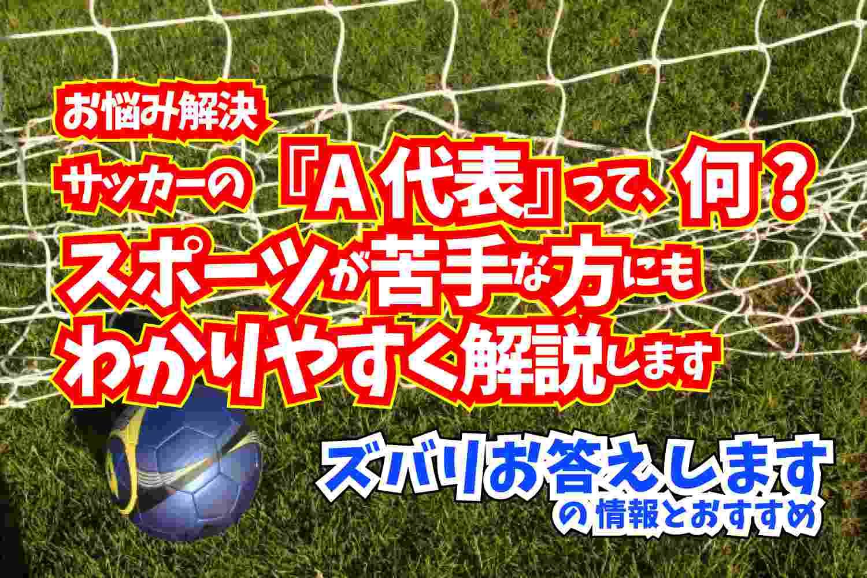 サッカー日本代表 A代表のAとは? おすすめの本