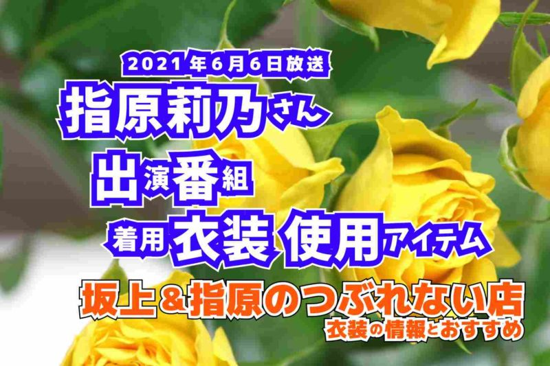坂上&指原のつぶれない店 指原莉乃さん 番組 衣装 2021年6月6日放送