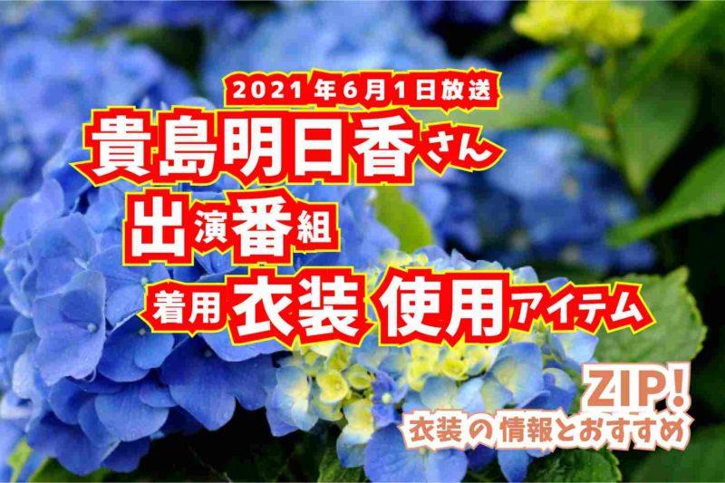 ZIP! 貴島明日香さん 番組 衣装 2021年6月1日放送
