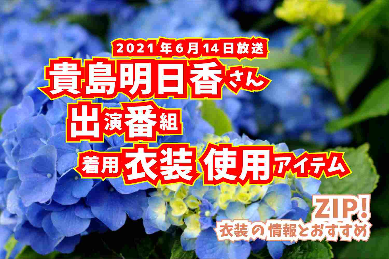 ZIP! 貴島明日香さん 番組 衣装 2021年6月14日放送