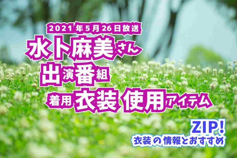 ZIP! 水卜麻美さん 番組 衣装 2021年5月26日放送