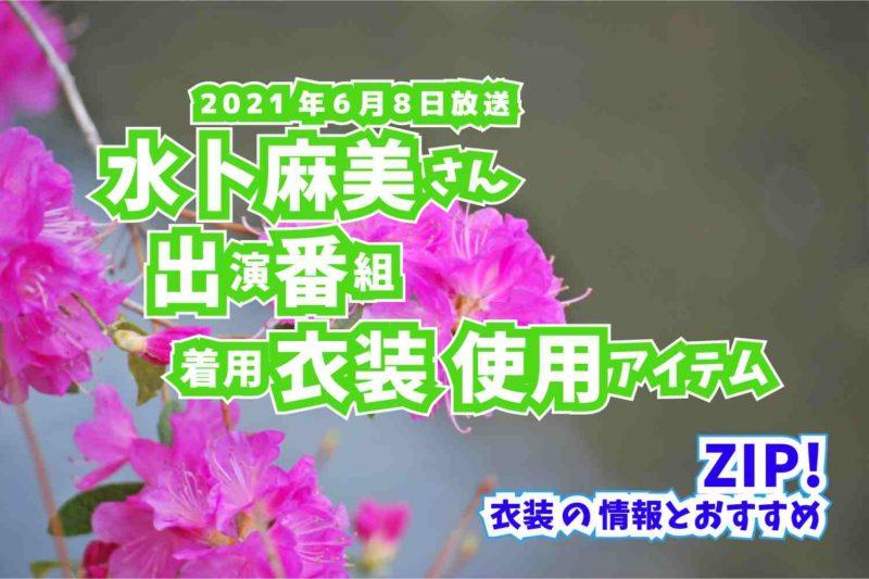 ZIP! 水卜麻美さん 番組 衣装 2021年6月8日放送