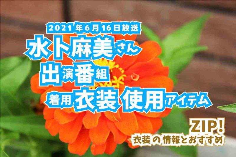 ZIP! 水卜麻美さん 番組 衣装 2021年6月16日放送
