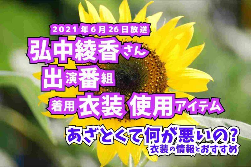 あざとくて何が悪いの? 弘中綾香さん 番組 衣装 2021年6月26日放送