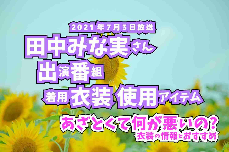 あざとくて何が悪いの? 田中みな実さん 番組 衣装 2021年7 月3日放送
