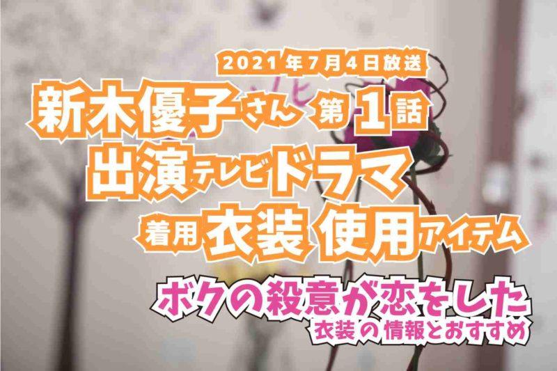 ボクの殺意が恋をした 新木優子さん ドラマ 衣装 2021年7月4日放送